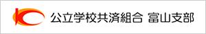 公立学校共済組合富山支部