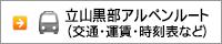 立山黒部アルペンルート(交通・運賃・時刻表など)
